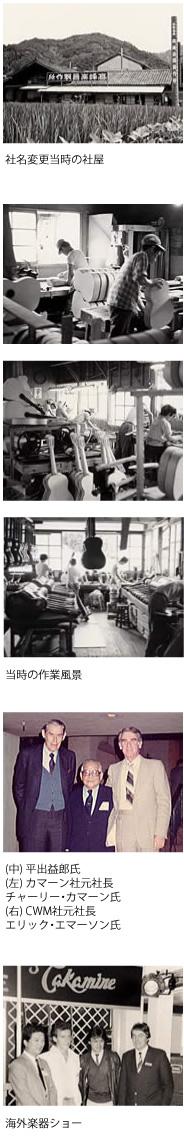 エレ・アコの先駆者として創業から躍進する歩み写真